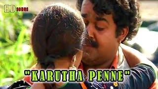 Video Karutha penne 720p | thenmavin Kombathu | Mohanlal | Shobhana MP3, 3GP, MP4, WEBM, AVI, FLV Maret 2019