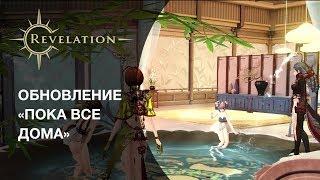Видео к игре Revelation из публикации: В Revelation добавили домовладение