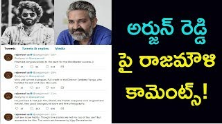 Director Rajamouli Sensational Comments on Arjun Reddy Movie !