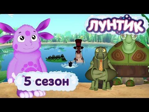 Лунтик -  5 сезон (видео)