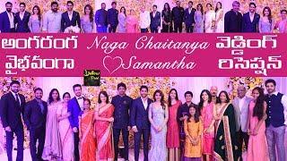 Video Celebs at Samantha and Naga Chaitanya Wedding Reception | Naga Chaitanya Samantha Rec Highlights MP3, 3GP, MP4, WEBM, AVI, FLV November 2017