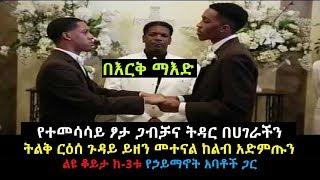 Ethiopia: በእርቅ ማእድ የተመሳሳይ ፆታ ጋብቻና ትዳር በሀገራችን ትልቅ ርዕሰ ጉዳይ ይዘን መተናል ከልብ አድምጡን ልዩ ቆይታ