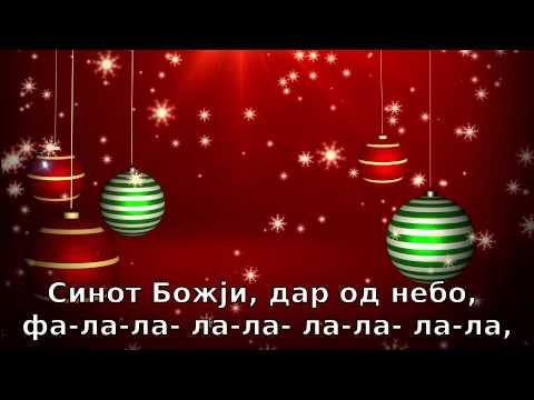detski pesni - Детски божикни песни ..:: Цела земја нека чуе ::.. Цела земја нека чуе, фа-ла-ла- ла-ла- ла-ла- ла-ла, xор од ангели се слуша, фа-ла-ла- ла-ла-...