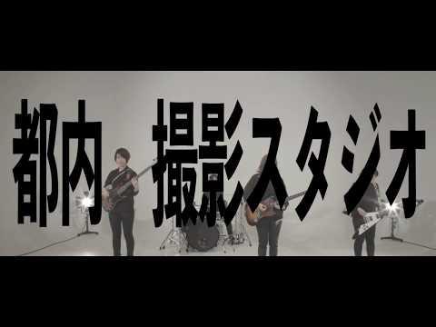 , title : '密会と耳鳴り『バンド売れたい』Music Video'