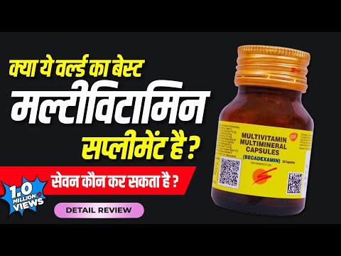 Becadexamin Multivitamin MultiMinral Capsules   Review   Hindi   Dr. Mayur Sankhe