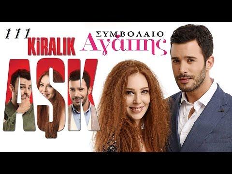 KIRALIK ASK -ΣΥΜΒΟΛΑΙΟ ΑΓΑΠΗΣ 111 PROMO 3 (видео)