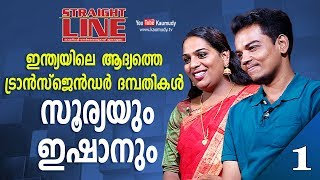 Video In Conversation with Surya and Ishaan K Shan | Straight Line | Kaumudy TV | Part 01 MP3, 3GP, MP4, WEBM, AVI, FLV September 2018