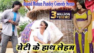 Video Bhojpuri film comedy uncut scene    Beti Ke Hath Lem - आनंद मोहन - Anand Mohan HD - 2.5 मिलियन+views download in MP3, 3GP, MP4, WEBM, AVI, FLV January 2017