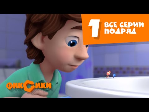 Фиксики Все серии подряд - (сборник 1) Мультики для маленьких детей и школьников (видео)