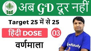 8:30 PM - अब GD दूर नहीं   हिंदी DOSE by Ganesh Sir   Day#03   वर्णमाला