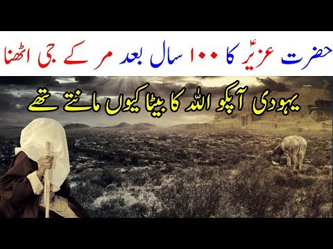Hazrat Uzair AS story in Urdu | Who was Harzat uzair AS | Limelight Studio