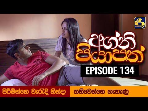 Agni Piyapath Episode 134 || අග්නි පියාපත්  ||  15th February 2021