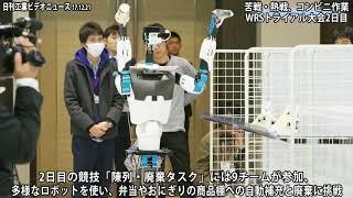 WRS「コンビニチャレンジ」、オムロンなど1位(動画あり)