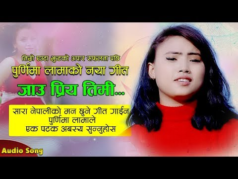 (Purnima Lama's New Song 2075/2018 Jau Priya Timi || Him Samjhauta Digital || Audio Song - Duration: 6 minutes, 51 seconds.)