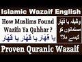 Ubqari Lahoti Wazaif  Episode 1  How Muslims Found Wazifa Ya Qahhar  Ubqari English Media