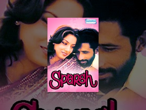 Sparsh - Hindi Full Movie - Naseeruddin Shah | Shabana Azmi - Bollywood Superhit Movie