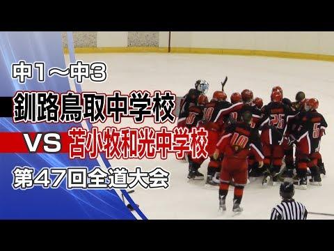 2016.12.25 中学全道 決勝 ダイジェスト 釧路鳥取中学校vs苫小牧和光中学校