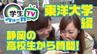 東洋大学 高校生が大学生に質問!!