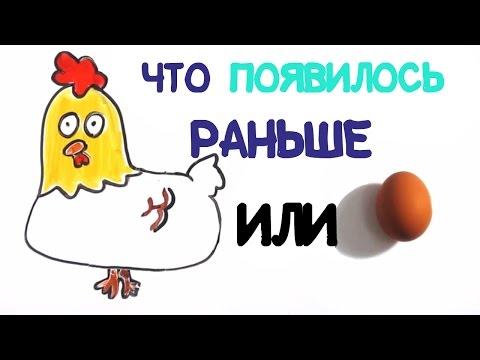 Что появилось раньше: курица или яйцо [АsарSСIЕNСЕ] - DomaVideo.Ru