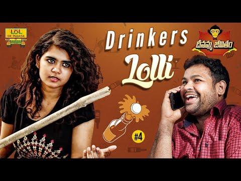 Drinkers Lolli - Dheenamma Jeevitham Epi #4 || Lol Ok Please || #ComedyWebSeries