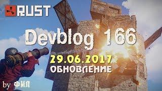 Rust Devblog 166 / Дневник разработчиков 166 ( 29.06.2017 ; 30.06.2017 )