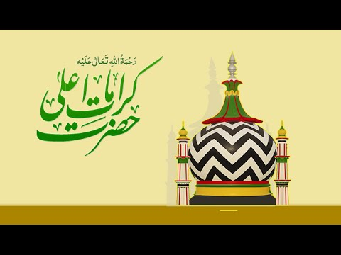 Video of Karamat-e-AlaHazrat