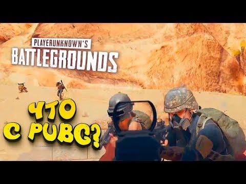 ЧТО ПРОИСХОДИТ С PUBG? - ГОСПОДИН ПРОТИВ СКВАДОВ В Battlegrounds (видео)