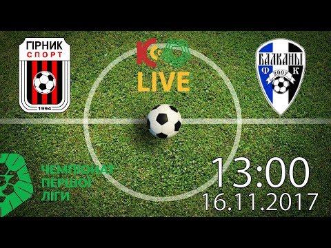 КРЕМІНЬ ТВ. 16.11.17. \Гірник-Спорт\ - \Балкани\. 13:00. LIVE