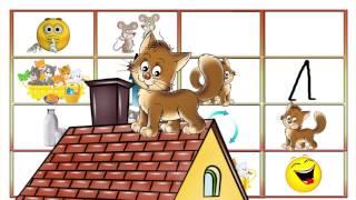 Живые мнемотаблицы. Тише, мыши, кот на крыше...