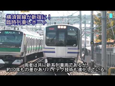 横須賀線が新宿に!臨時列車レポート【品川駅工事】
