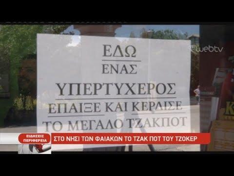 Στην Κέρκυρα το χρυσό δελτίο του τζόκερ | 17/05/2019 | ΕΡΤ