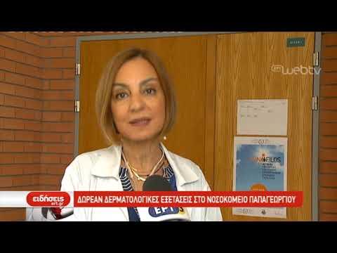 Δωρεάν δερματολογικές εξετάσεις στο Νοσοκομείο Παπαγεωργίου| 03/06/2019 | ΕΡΤ