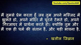 These are some amazing Khalil Gibran Quotes in Hindi