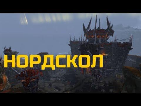 Нордскол World Of Warcraft