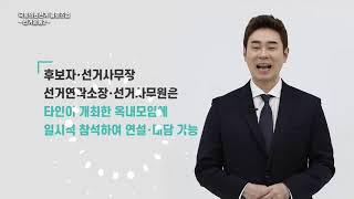[선거운동2] 국회의원선거 클로즈업