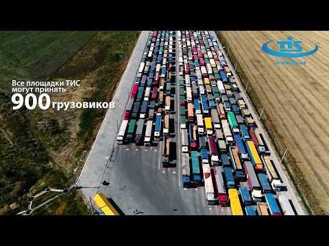 Майданчики ТІС можуть прийняти 900 вантажівок