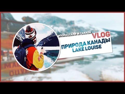 Путешествие по Канаде / Природа Канады / Lake Louise / Calgary (видео)