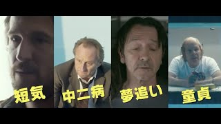 おじさんシンクロチームが巻き起こす感動作/映画『シンク・オア・スイム イチかバチか俺たちの夢』予告編