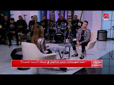 """حسن شاكوش يفسر كلمات """"بنت الجيران"""""""