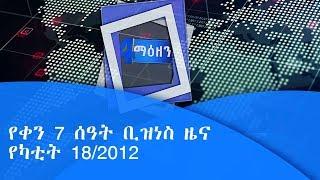 የቀን  7 ስዓት ቢዝነስ  ዜና ...የካቲት 18/2012 ዓ.ም|etv