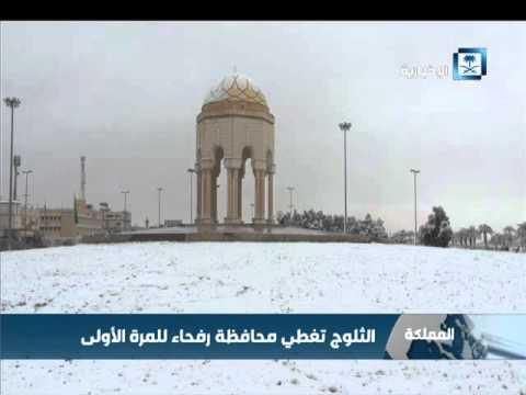 #فيديو ::  الثلوج تغطي #رفحاء للمرة الأولى