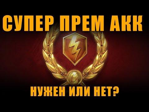 СУПЕР ПРЕМИУМ АККАУНТ В WoT [ World of Tanks ] (видео)