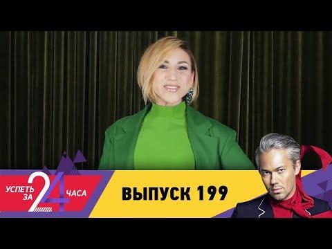Успеть за 24 часа   Выпуск 199 - DomaVideo.Ru