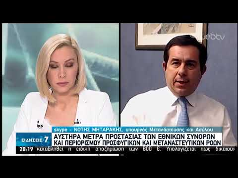 Μέτρα περιορισμοί προσφύγων μεταναστών-Ο Ν. Μηταράκης στην ΕΡΤ | 25/03/2020