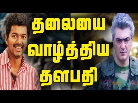 Video Vijay Wishes Ajith After Seeing Vivegam Teaser | தலையை வாழ்த்திய தளபதி  | Thala & Thalapathy Fans download in MP3, 3GP, MP4, WEBM, AVI, FLV January 2017