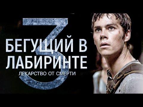 Бегущий в лабиринте 3: Лекарство от смерти [Обзор] / [Трейлер на русском] (видео)