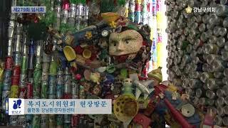 강남구의회 제279회 임시회