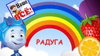 РАДУГА! Учим цвета