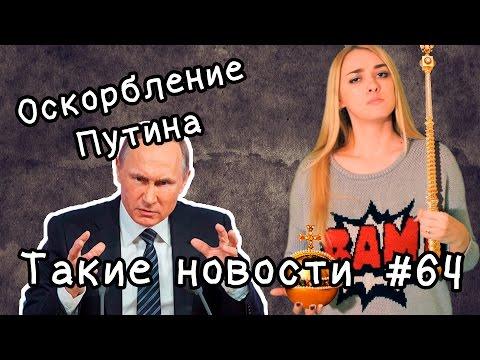 Оскорбление Путина  Такие новости №65
