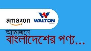 অ্যামাজনে বাংলাদেশের পণ্য | Bangla Business News | Business Report 2019